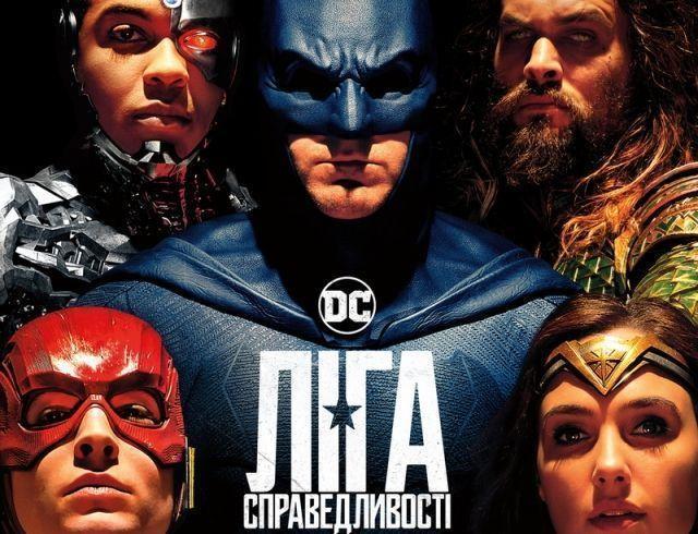 Бэтмен и Чудо-Женщина собирают супер-команду в фильме «Лига справедливости»
