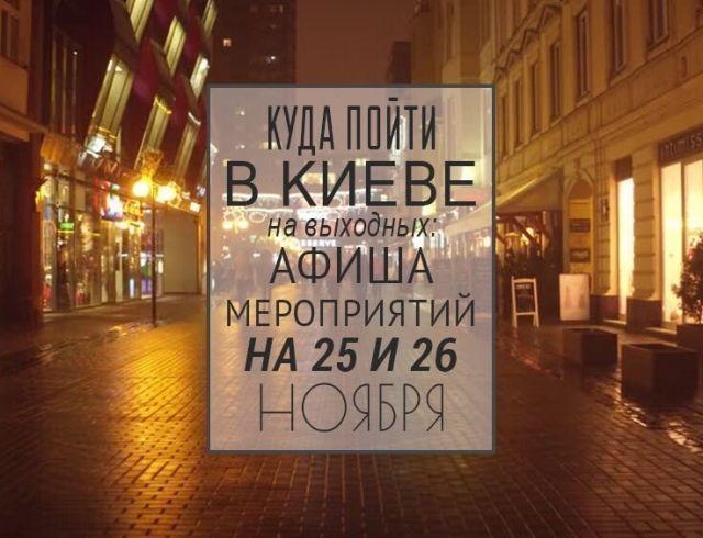 Куда пойти на выходных в Киеве: 25 и 26 ноября