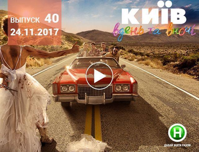 """Сериал """"Киев днем и ночью"""" 4 сезон: 40 серия от 24.11.2017 смотреть онлайн ВИДЕО"""