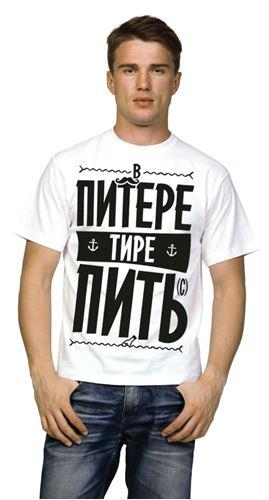 Мужские футболки с надписями