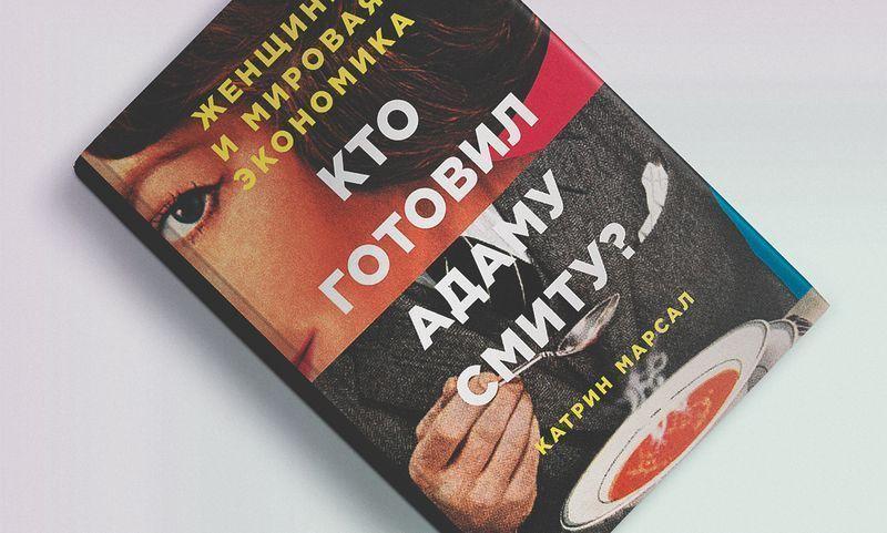 Второй пол: 9 книг о женственности