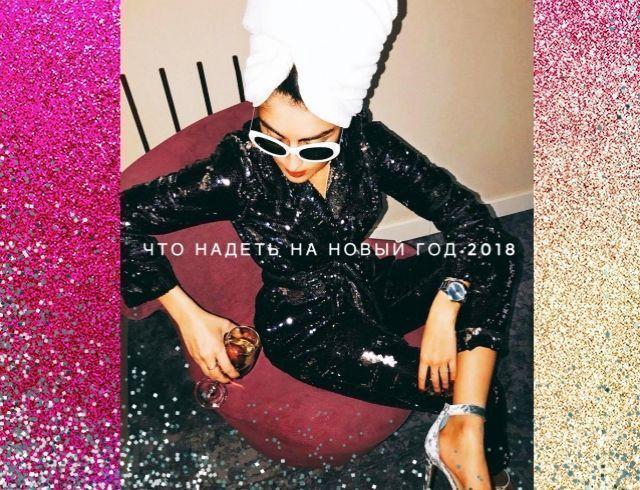 Что модные девушки наденут на Новый год 2018:стильные образы из Instagram, которые сделают из тебя звезду вечеринки