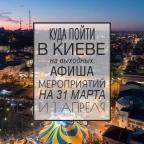 Куда пойти на выходных в Киеве: 31 марта и 1 апреля