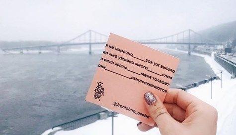 На кого подписаться в Инстаграме: ироничные записки на открытках и стенах