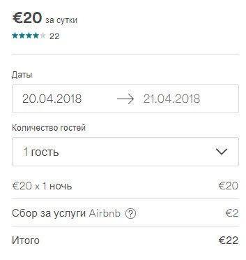 Самые дешевые варианты жилья на airbnb до 20 евро