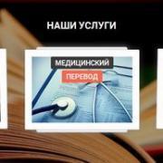 Письменный перевод. Доверьте важное профессионалам