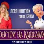 Создатели популярного мультфильма пригласили Лесю Никитюк в Канны