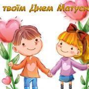 День матері-2018: красиві картинки та вірші українською мовою до свята