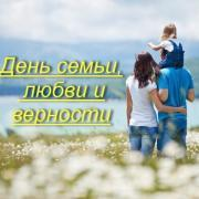 Всемирный день семьи, любви и верности: поздравления, стихи и открытки с праздником