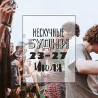 Нескучные будни: чем заняться на неделе 23-27 июля в Киеве