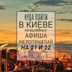 Куда пойти в Киеве на выходные: афиша мероприятий на 21-22 июля