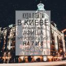 Куда пойти в Киеве на выходных: афиша мероприятий на 7 и 8 июля