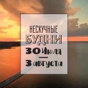 Нескучные будни: чем заняться на неделе 30 июля - 3 августа в Киеве