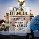 Куда пойти в Киеве на выходных: афиша мероприятий на 14 и 15 июля