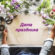 Когда День работника торговли в Украине и в России в 2018 году