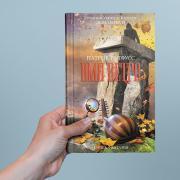 Фантастические книги и где они обитают: что почитать вместо Гарри Поттера