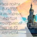 Куда пойти в Киеве на выходные: афиша мероприятий на 18-19 августа