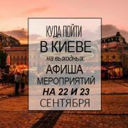 Куда пойти в Киеве на выходные: афиша мероприятий на 22-23 сентября