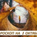 Гороскоп на 1 октября: октябрь можно любить хотя бы за его аромат