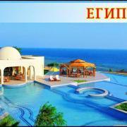Горящие путевки в Египет по выгодным ценам