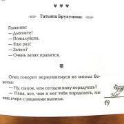 Найдено первое письмо Евгения Петросяна помощнице