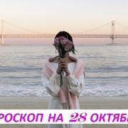 Гороскоп на 28 октября: человек, который лжет в любви, не заслуживает даже ненависти