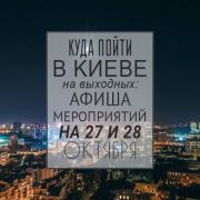 Куда пойти в Киеве на выходные: афиша мероприятий на 27-28 октября