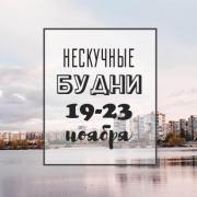 Нескучные будни: чем заняться на неделе 19-23 ноября Киеве