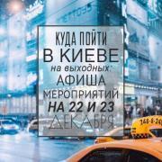 Куда пойти в Киеве на выходных: афиша мероприятий на 22-23 декабря