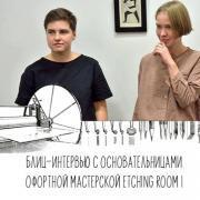 Блиц-интервью с основательницами офортной мастерской Etching Room 1
