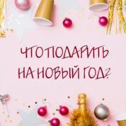 Что подарить на Новый Год: лучшие идеи новогодних beauty-подарков 2019