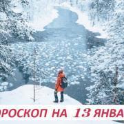 Гороскоп на 13 января: остановиться можно при подъеме, но не при падении