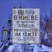 Куда пойти в Киеве на выходных: афиша мероприятий на 12 и 13 января