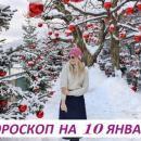 Гороскоп на 10 января: надо верить в возможность счастья, чтобы быть счастливым
