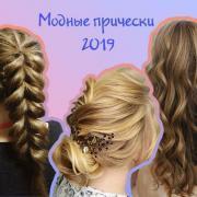 Прически 2019: главные тренды и варианты стильных укладок