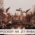 Гороскоп на 23 января: у каждого человека свои звезды