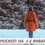 Гороскоп на 14 января: порой мы видим многое, но не замечаем главного
