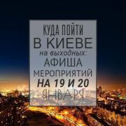 Куда пойти в Киеве на выходных: афиша мероприятий на 19 и 20 января