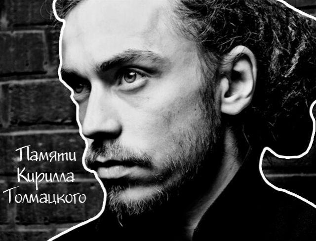 Памяти Кирилла Толмацкого: вечеринка Децла, на которой погас свет