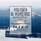Куда пойти в Киеве на выходных: афиша мероприятий на 9 и 10 марта