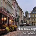 Путеводитель по Львову: что посмотреть в городе