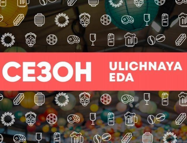 Ulichnaya Eda Киев 2019: полное расписание событий