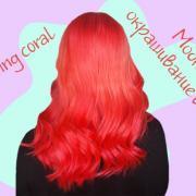 Модный цвет 2019 в окрашивании волос