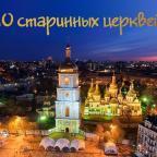 Самые старинные церкви в мире: ТОП-10