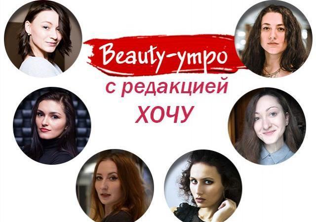 Beauty-утро с редакцией портала ХОЧУ