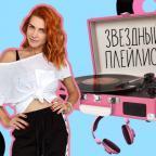 Что слушают творческие люди: плейлист Яны Заец