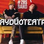 """Победители """"Х-фактор"""" ZBSband выпустили дебютный альбом """"Аудиотеатр"""" в необычном формате: премьера"""