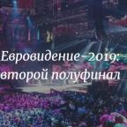 """Прямая трансляция второго полуфинала """"Евровидения-2019"""""""