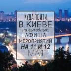 Куда пойти на выходных в Киеве: 11 и 12 мая
