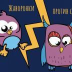 Жаворонки против сов: сравниваем два хронотипа